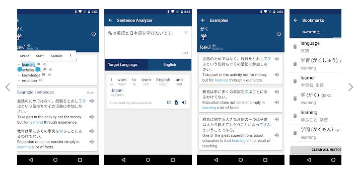 Japanese English Dictionary and Translator Free